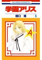 学園アリス 5【期間限定無料版】