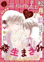 花ゆめAi Vol.4【期間限定無料版】
