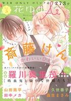 花ゆめAi Vol.5【期間限定無料版】