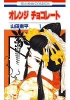 オレンジ チョコレート 1巻【期間限定無料版】