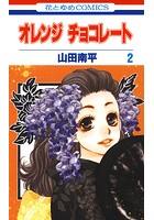 オレンジ チョコレート 2巻【期間限定無料版】