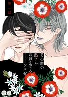 花丸漫画 その肌の熱さをおぼえてる【期間限定無料版】