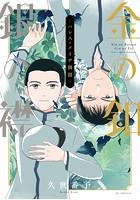 金の釦 銀の襟 -パレス・メイヂ側聞-【期間限定試し読み増量】
