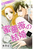 Love Silky 蜜薔薇の結婚【期間限定無料版】