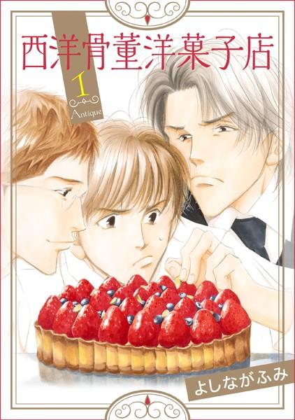 【無料作品 BL漫画】西洋骨董洋菓子店