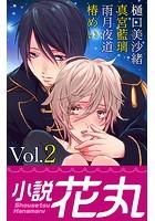 小説花丸 Vol.2【期間限定無料版】