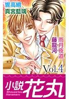 小説花丸 Vol.4【期間限定無料版】