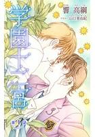 小説花丸 学園十二宮 第一話【期間限定無料版】