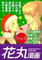 花丸漫画 Vol.4【期間限定無料版】