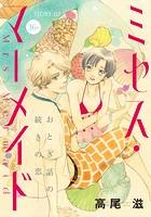 花ゆめAi ミセス・マーメイド story02【期間限定無料版】