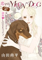 花ゆめAi 恋するMOON DOG story02【期間限定無料版】