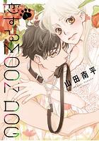 恋するMOON DOG【電子限定おまけ付き】【期間限定無料版】