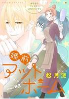花ゆめAi 婚前アットホーム story02【期間限定無料版】