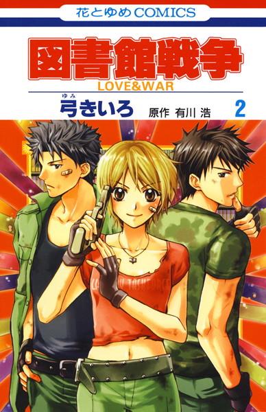 図書館戦争 LOVE&WAR 2