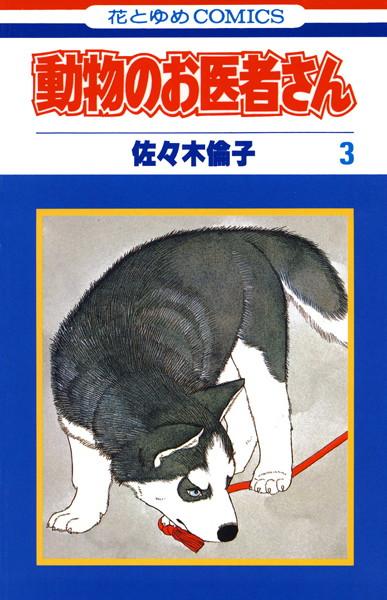 動物のお医者さん 3