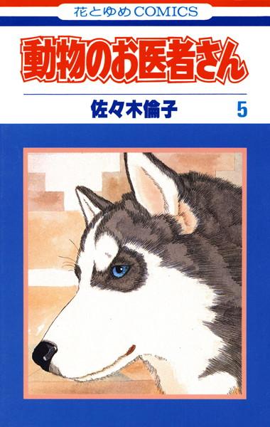 動物のお医者さん 5