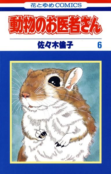 動物のお医者さん 6