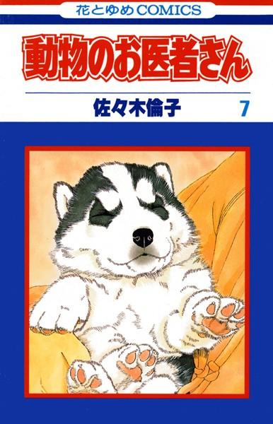 動物のお医者さん 7