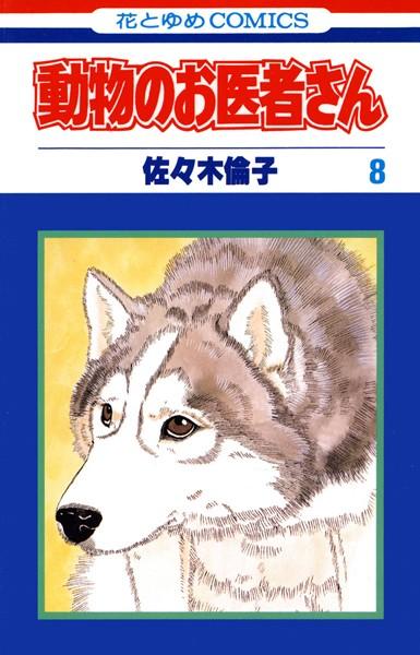 動物のお医者さん 8