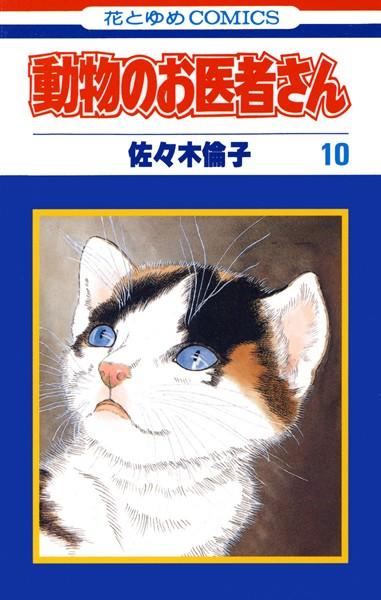 動物のお医者さん 10