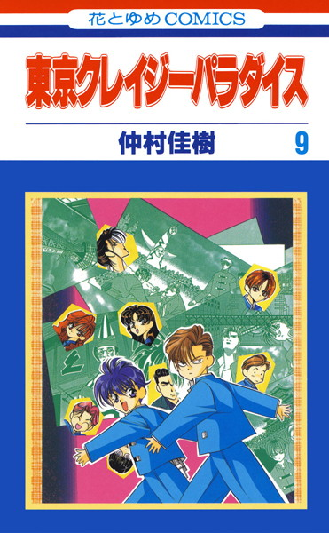 東京クレイジーパラダイス 9