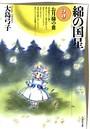綿の国星 3