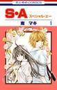S・A(スペシャル・エー) 1