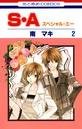 S・A(スペシャル・エー) 2
