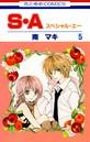 S・A(スペシャル・エー) 5