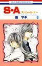 S・A(スペシャル・エー) 6
