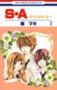 S・A(スペシャル・エー) 7