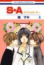 S・A(スペシャル・エー) 8