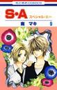 S・A(スペシャル・エー) 9