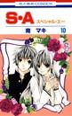 S・A(スペシャル・エー) 10