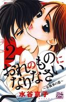 おれのものになりなさい〜女執事の恋〜 2