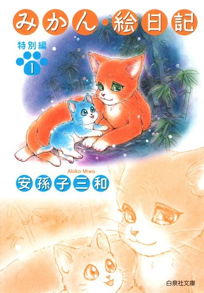 みかん・絵日記 特別編 1
