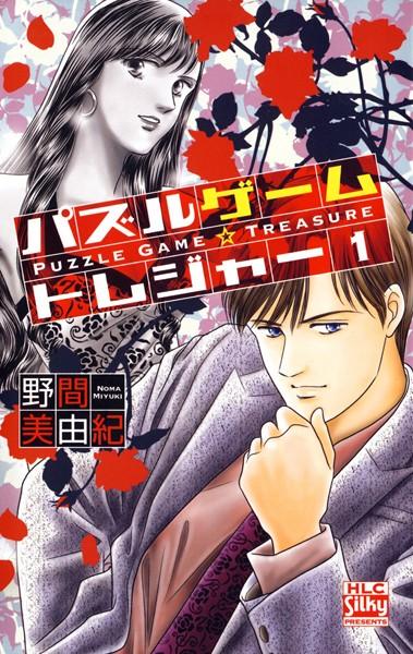 パズルゲーム☆トレジャー 1