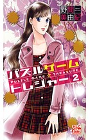 パズルゲーム☆トレジャー 2