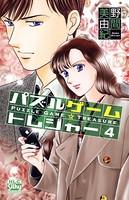 パズルゲーム☆トレジャー 4