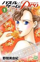 パズルゲーム☆Pro 1