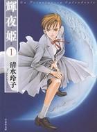 輝夜姫 1