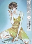 輝夜姫 5