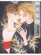 輝夜姫 12