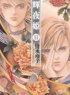 輝夜姫 13