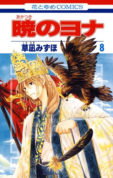 暁のヨナ 8