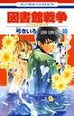 図書館戦争 LOVE&WAR 10