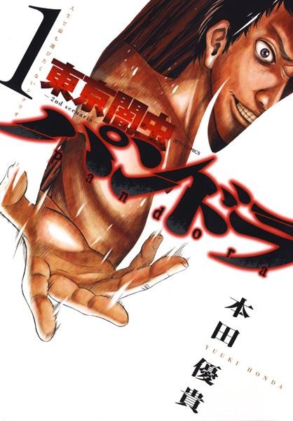 東京闇虫 -2nd scenario-パンドラ 1