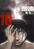 自殺島 10