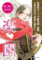 【無料】楽園コミックス20作品お試し読み
