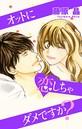 Love Silky オットに恋しちゃダメですか? story01